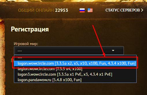 Регистрация на wowcircle
