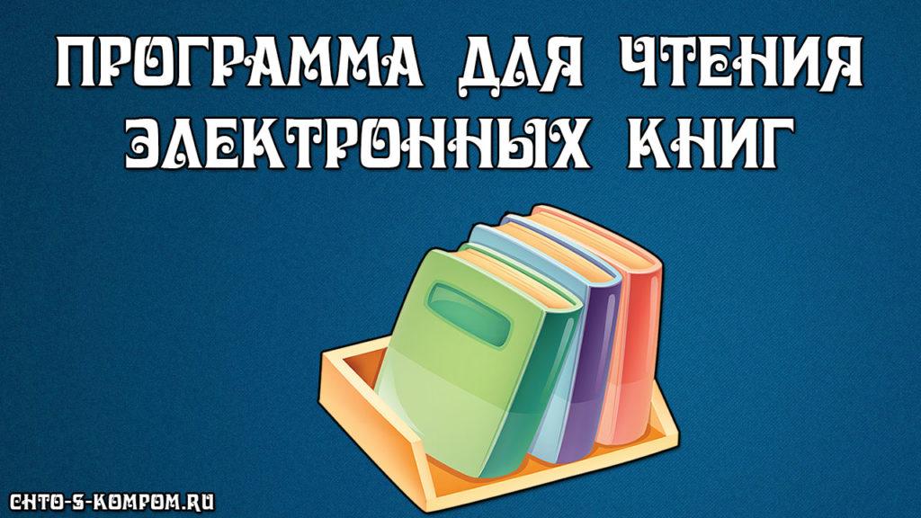 программа для чтения электронных книг
