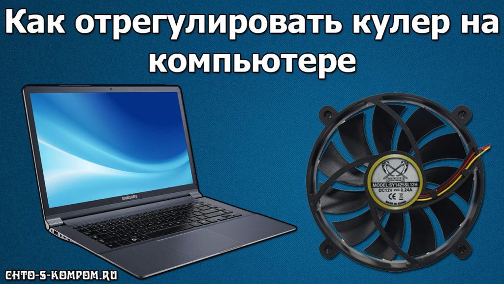 CHto-s-kompom-1024x576.jpg