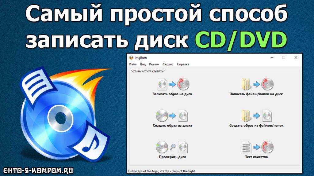 2.5.6.0 TÉLÉCHARGER IMGBURN