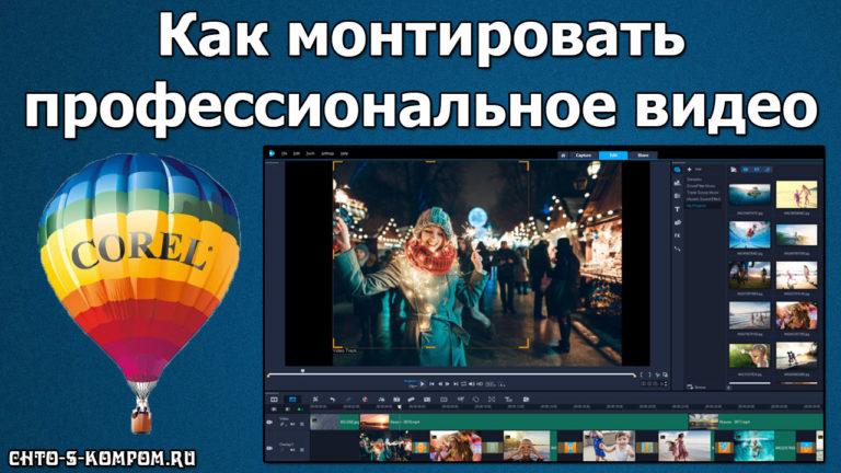 Скачать бесплатно видеоредактор торрент Corel VideoStudio