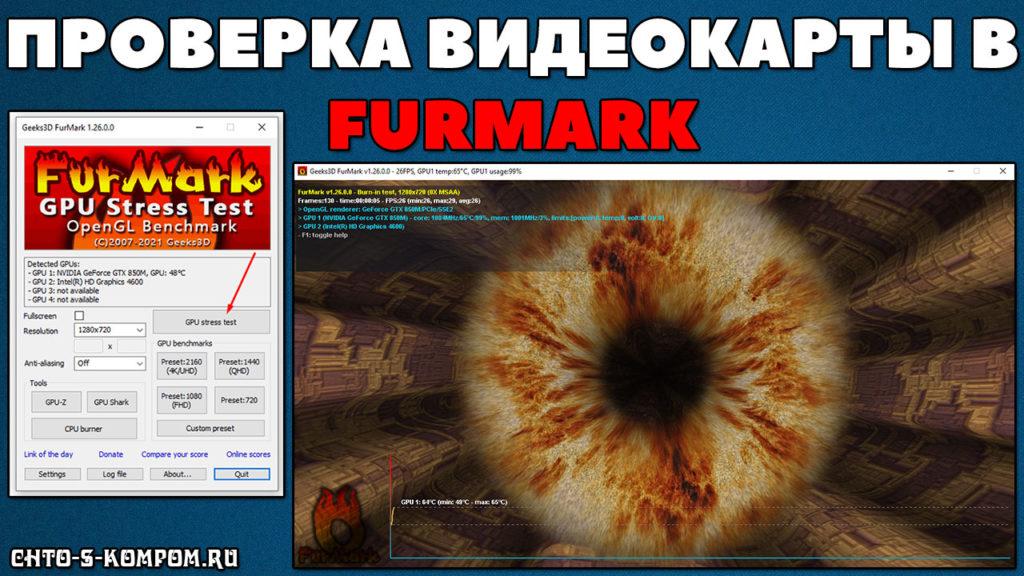 Скачать-FurMark-для-64-битной-виндовс-10